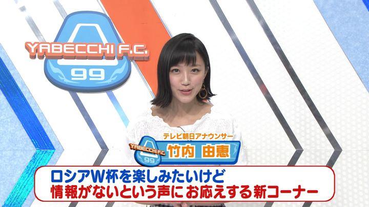 2018年04月22日竹内由恵の画像05枚目