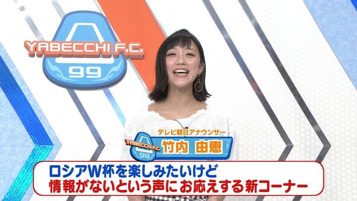 2018年04月22日竹内由恵の画像06枚目