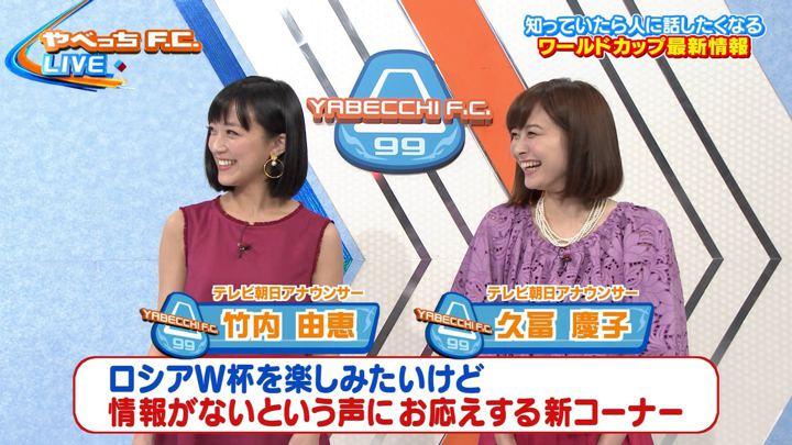 2018年04月29日竹内由恵の画像02枚目