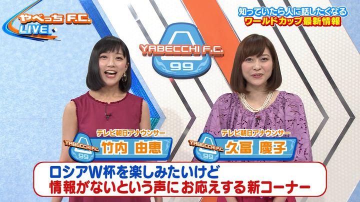 2018年04月29日竹内由恵の画像04枚目