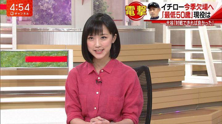 2018年05月04日竹内由恵の画像03枚目