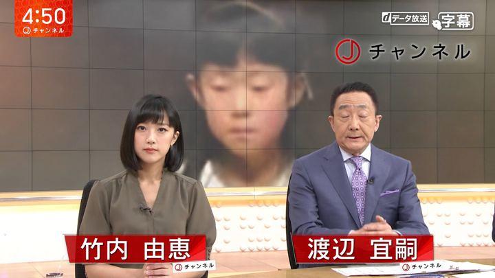 2018年05月09日竹内由恵の画像01枚目