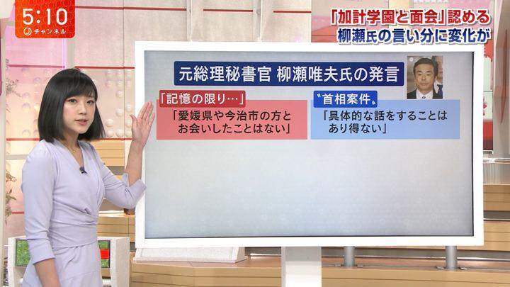 2018年05月10日竹内由恵の画像08枚目