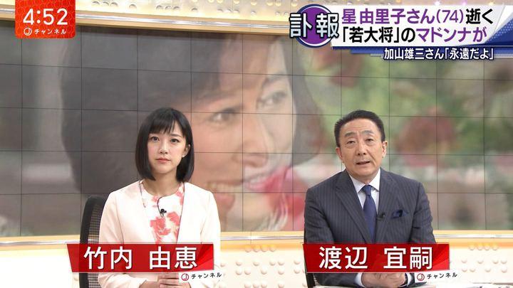 2018年05月18日竹内由恵の画像01枚目