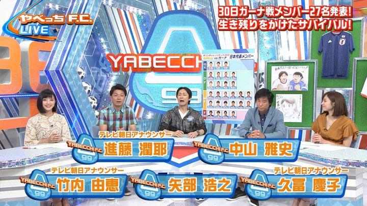 2018年05月20日竹内由恵の画像01枚目