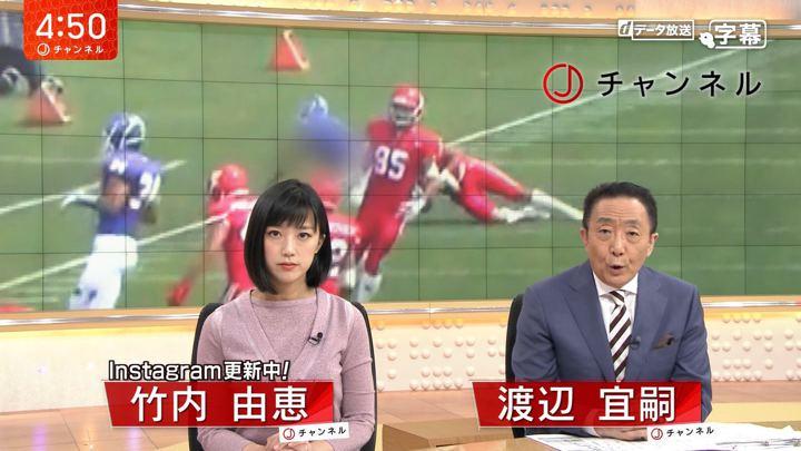2018年05月23日竹内由恵の画像01枚目