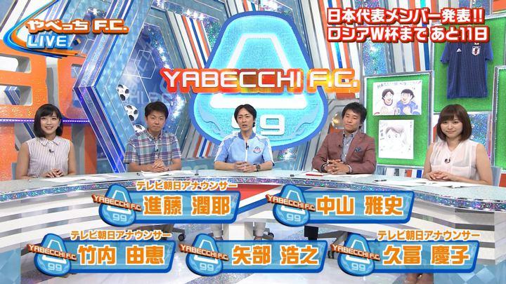 2018年06月03日竹内由恵の画像03枚目