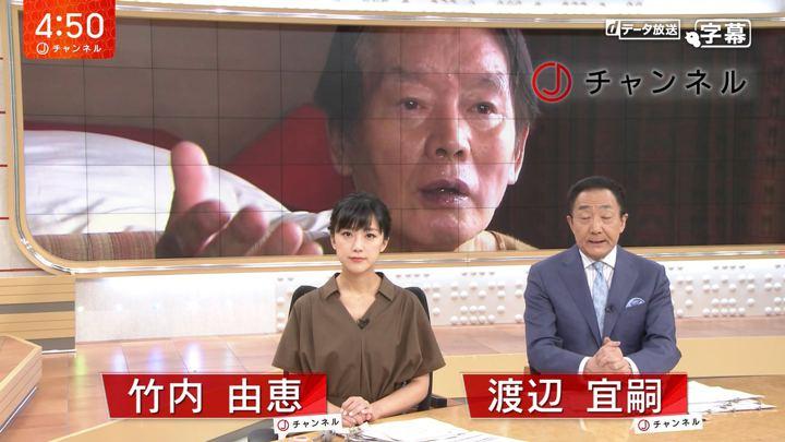2018年06月04日竹内由恵の画像01枚目