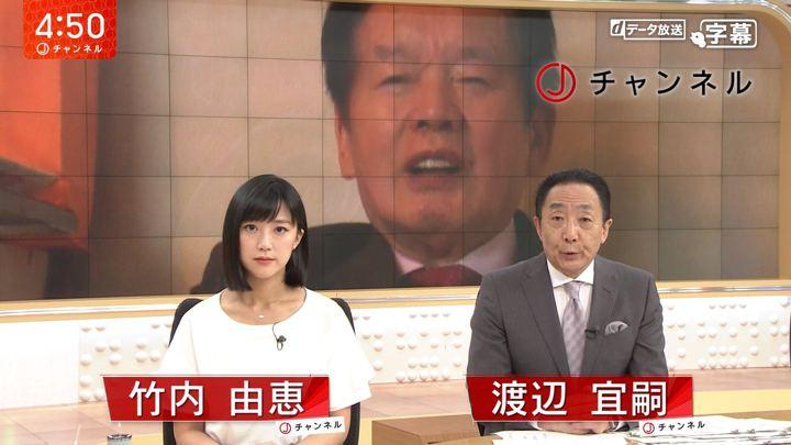 2018年06月05日竹内由恵の画像01枚目