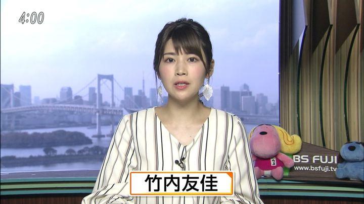 2018年04月12日竹内友佳の画像05枚目