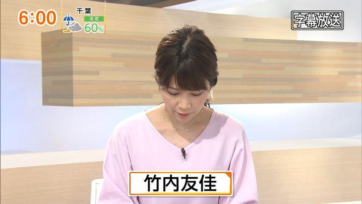 2018年04月15日竹内友佳の画像02枚目