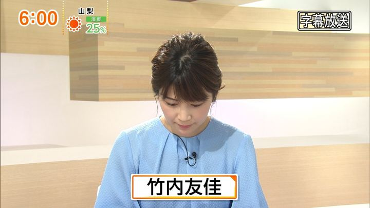 2018年04月29日竹内友佳の画像02枚目