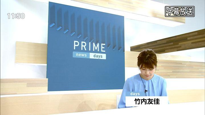 2018年04月29日竹内友佳の画像10枚目