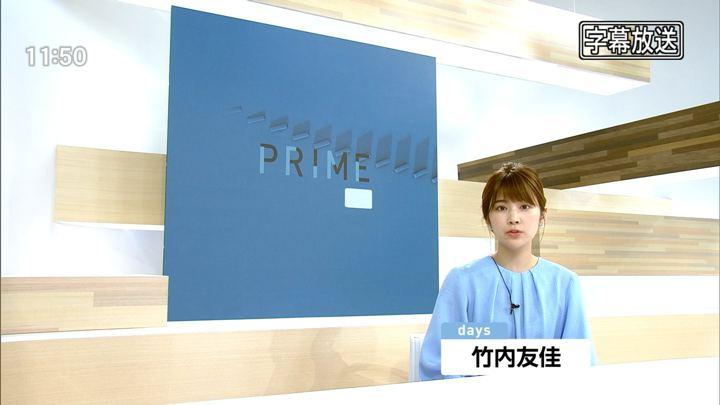 2018年04月29日竹内友佳の画像11枚目