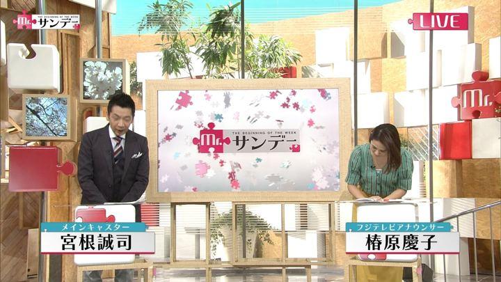 2018年04月01日椿原慶子の画像02枚目