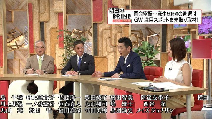 2018年04月22日椿原慶子の画像12枚目