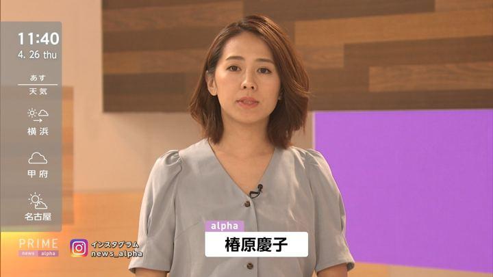 2018年04月26日椿原慶子の画像02枚目