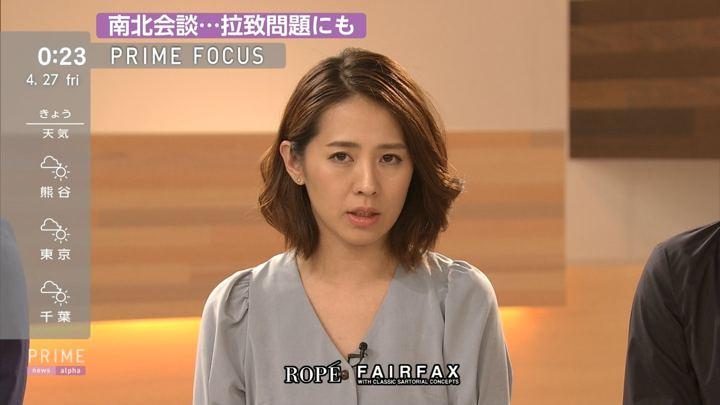 2018年04月26日椿原慶子の画像14枚目