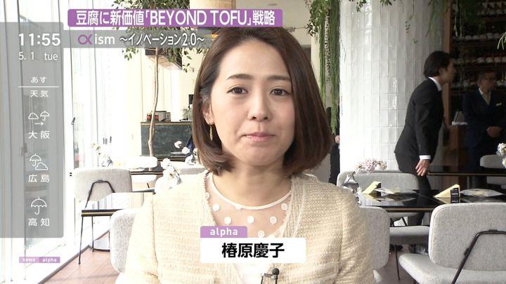 2018年05月01日椿原慶子の画像10枚目