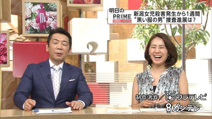 2018年05月13日椿原慶子の画像21枚目
