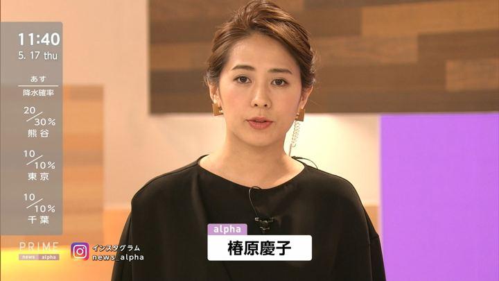 2018年05月17日椿原慶子の画像03枚目