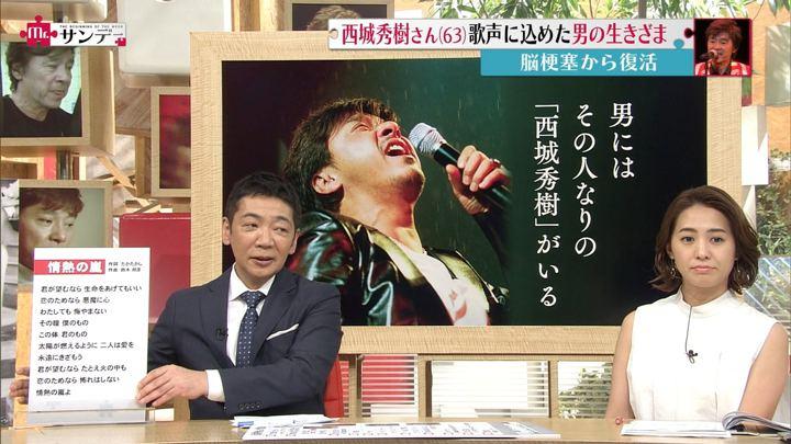 2018年05月20日椿原慶子の画像11枚目
