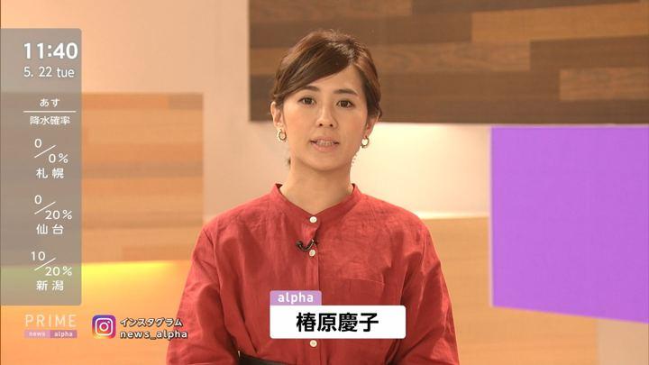 2018年05月22日椿原慶子の画像03枚目