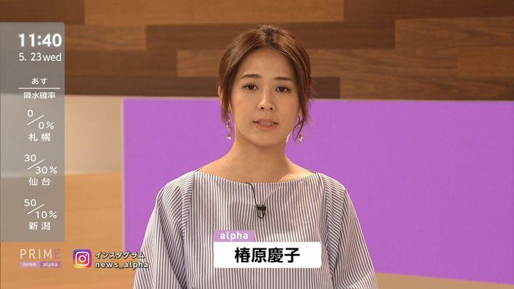 2018年05月23日椿原慶子の画像02枚目