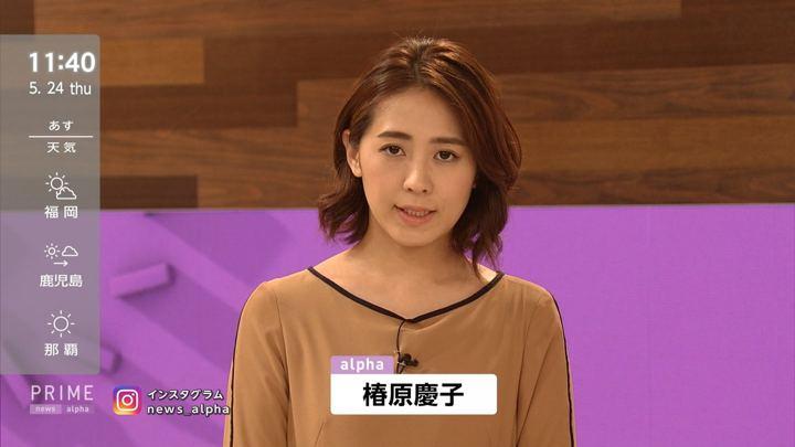 2018年05月24日椿原慶子の画像03枚目