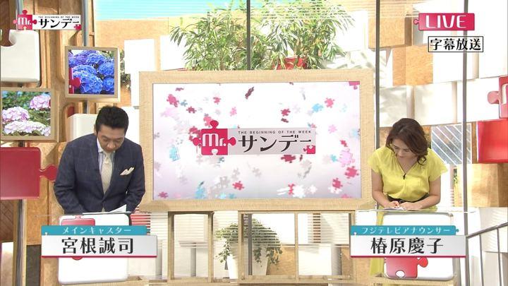 2018年06月03日椿原慶子の画像02枚目