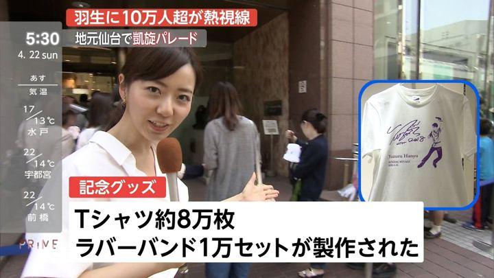 2018年04月22日内田嶺衣奈の画像02枚目