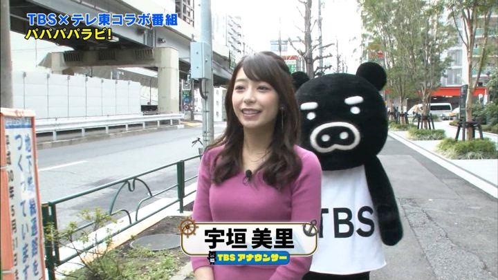 2018年04月07日宇垣美里の画像01枚目