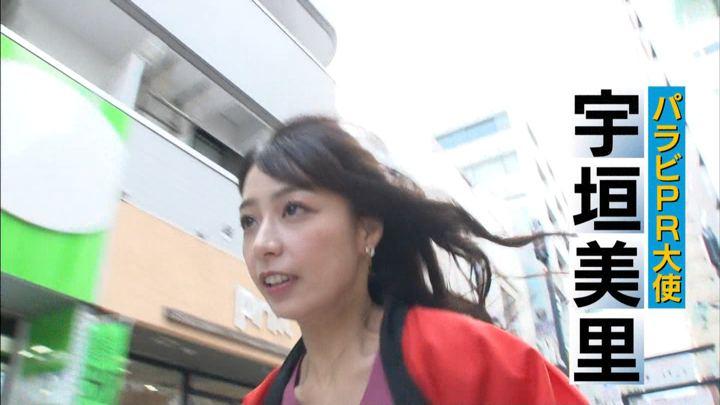 2018年04月07日宇垣美里の画像17枚目