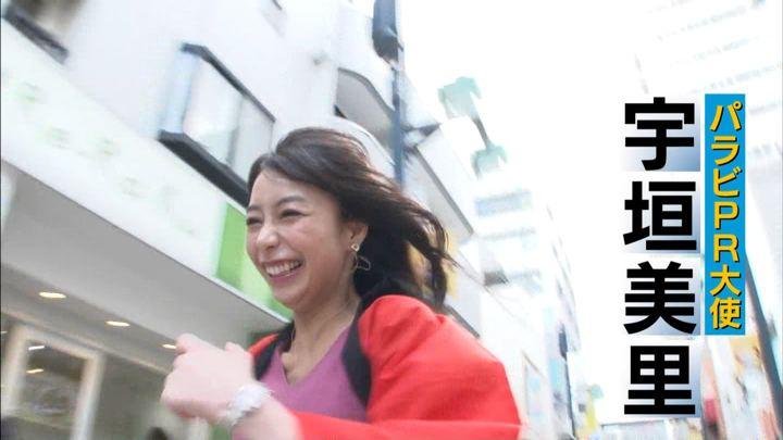 2018年04月07日宇垣美里の画像18枚目