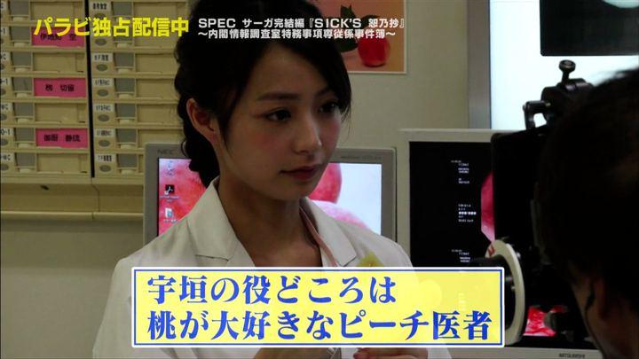2018年04月07日宇垣美里の画像24枚目