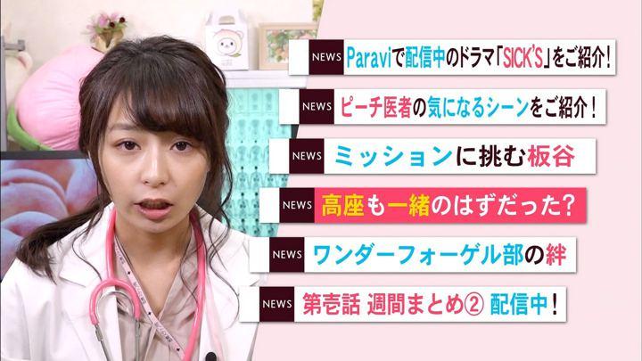 2018年04月11日宇垣美里の画像10枚目