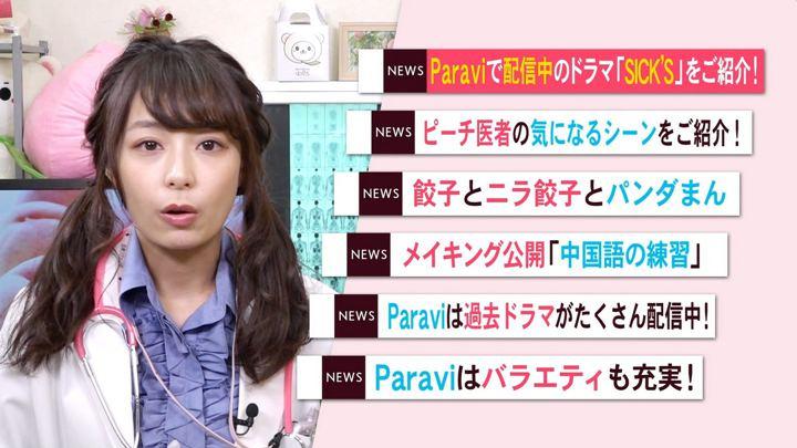 2018年04月23日宇垣美里の画像02枚目