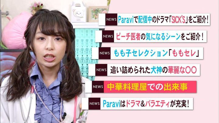 2018年04月25日宇垣美里の画像02枚目