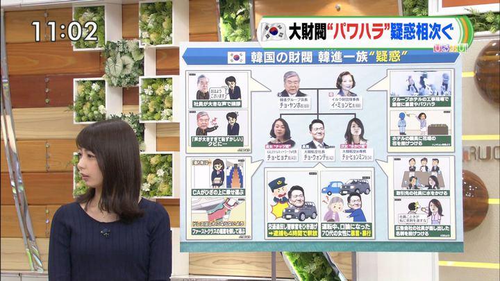 2018年05月01日宇垣美里の画像08枚目