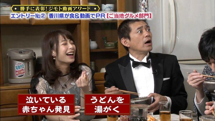 2018年05月07日宇垣美里の画像21枚目