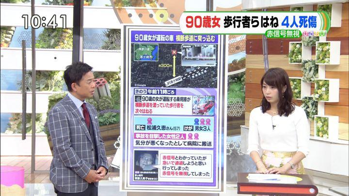 2018年05月29日宇垣美里の画像01枚目