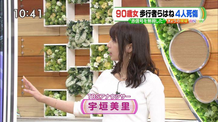 2018年05月29日宇垣美里の画像02枚目