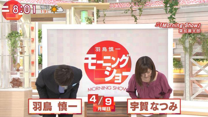 2018年04月09日宇賀なつみの画像03枚目