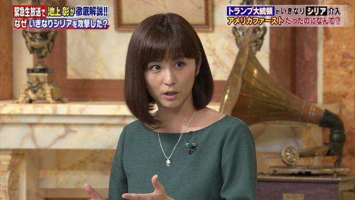 2018年04月14日宇賀なつみの画像10枚目