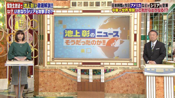 2018年04月14日宇賀なつみの画像11枚目