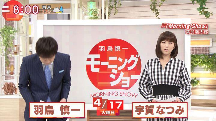 2018年04月17日宇賀なつみの画像03枚目