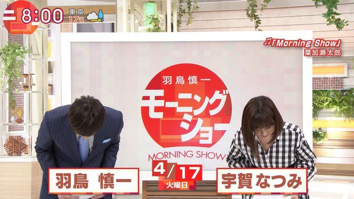 2018年04月17日宇賀なつみの画像04枚目