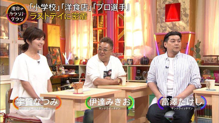 2018年04月21日宇賀なつみの画像01枚目