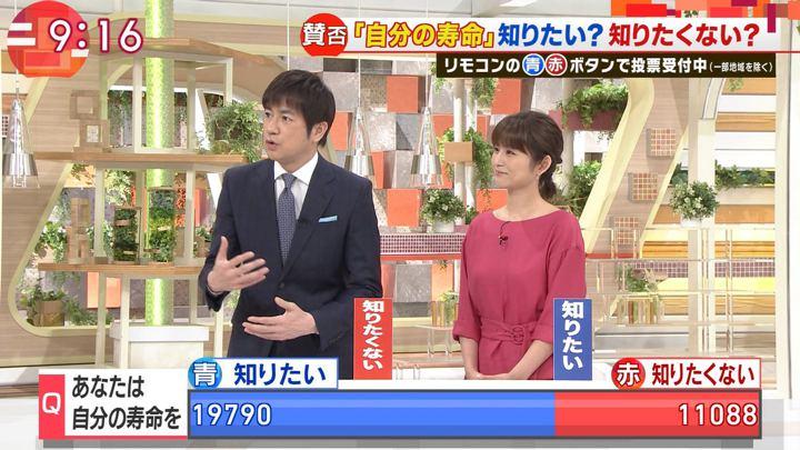 2018年04月26日宇賀なつみの画像15枚目
