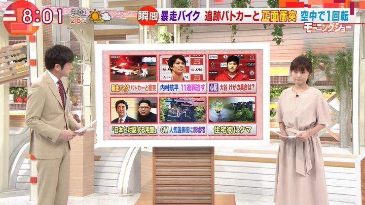 2018年04月30日宇賀なつみの画像03枚目